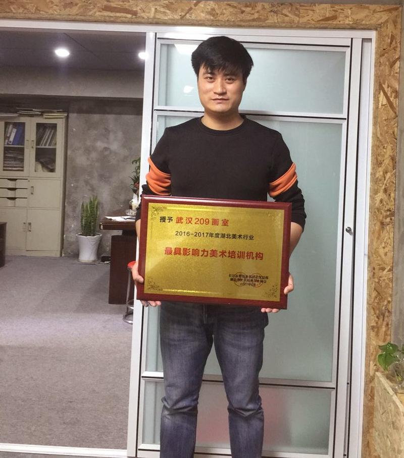 """209画室荣获长江日报授予的""""最具影响力美术培训机构""""!"""
