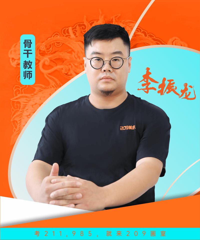 李振龙(图文)