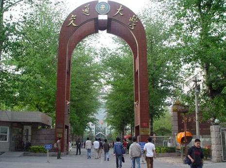 校考北京交通大学.png