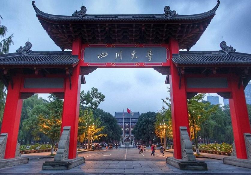 校考四川大学.png