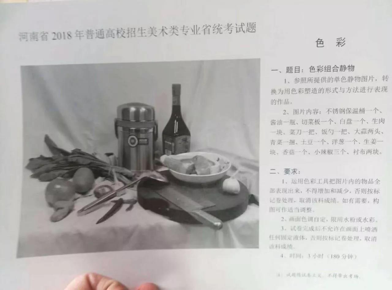 河南省统考试题.jpg