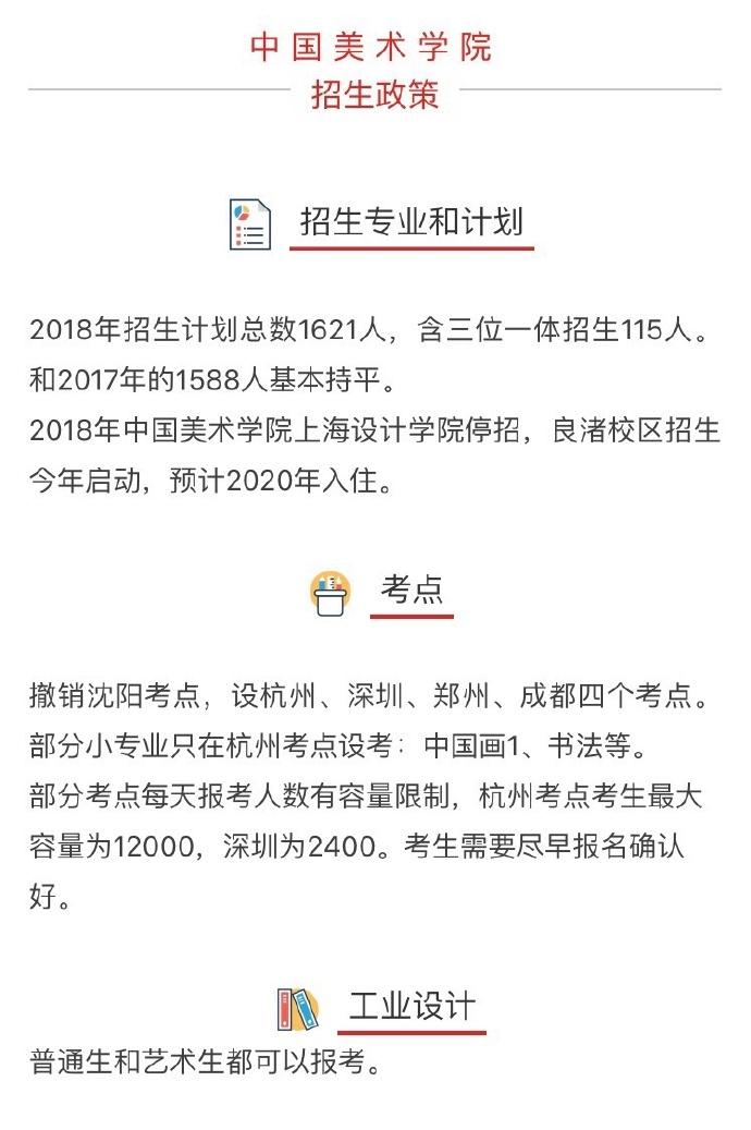 2018国美招生计划.jpg