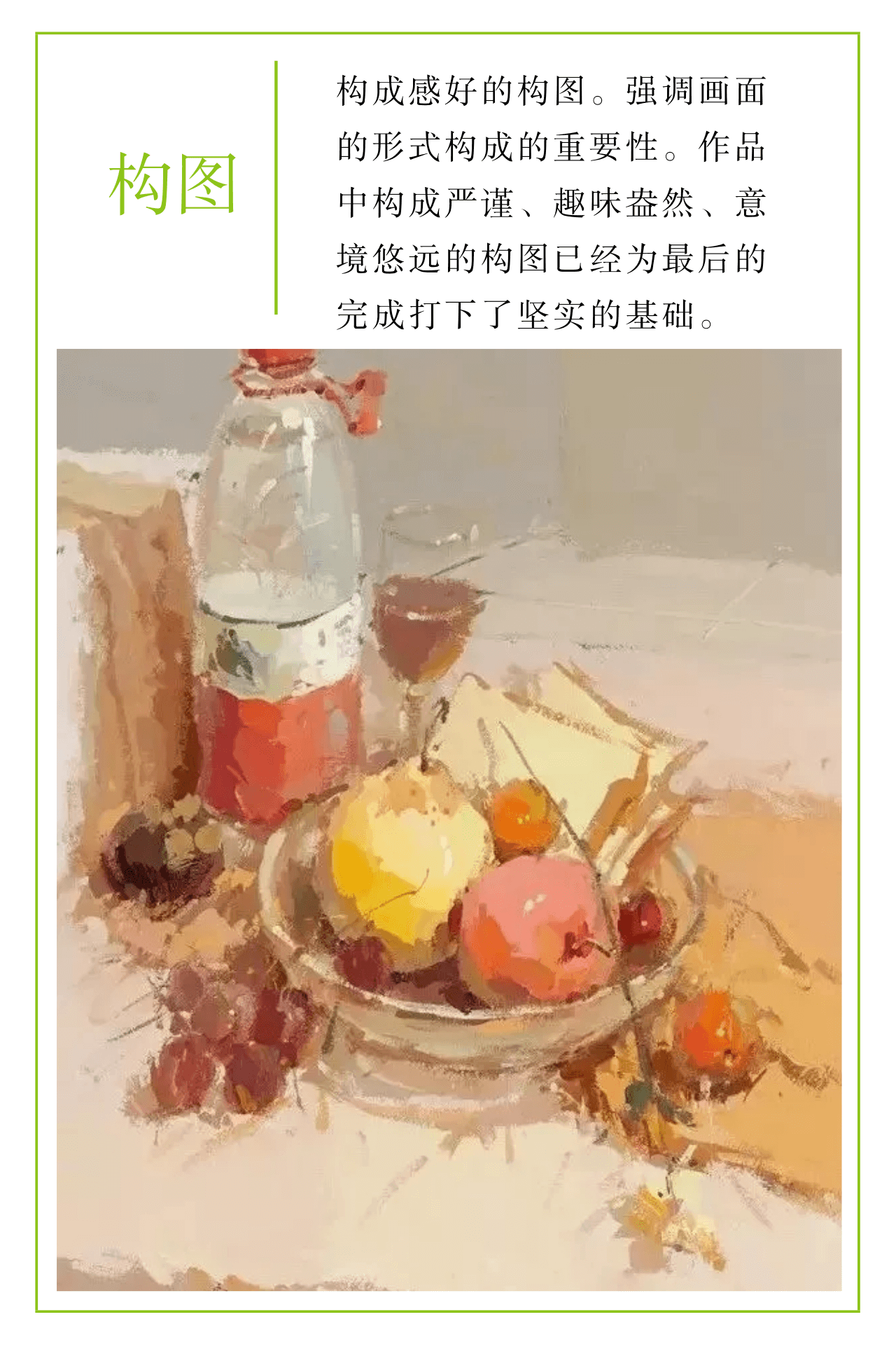 色彩技巧.png