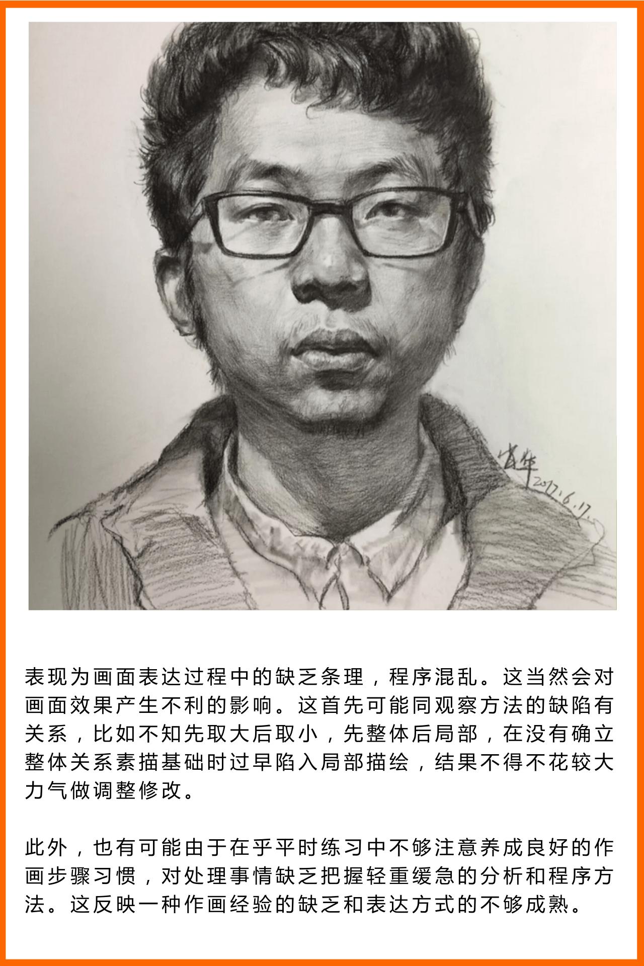 素描技巧美术培训.png