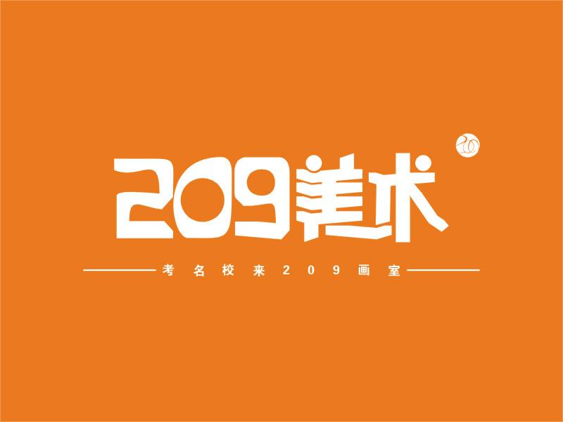 武汉209画室